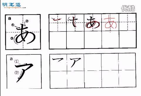 学习日语入门课:五十音学习视频