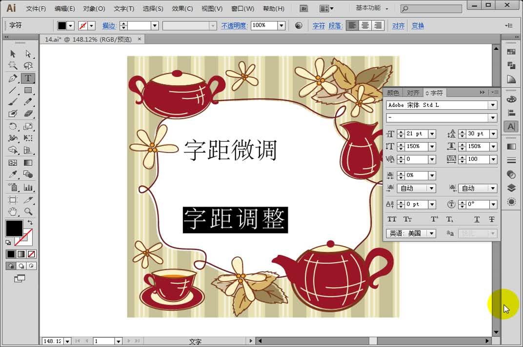 Adobe Illustrator CS6矢量绘图滤镜使用及商业设计