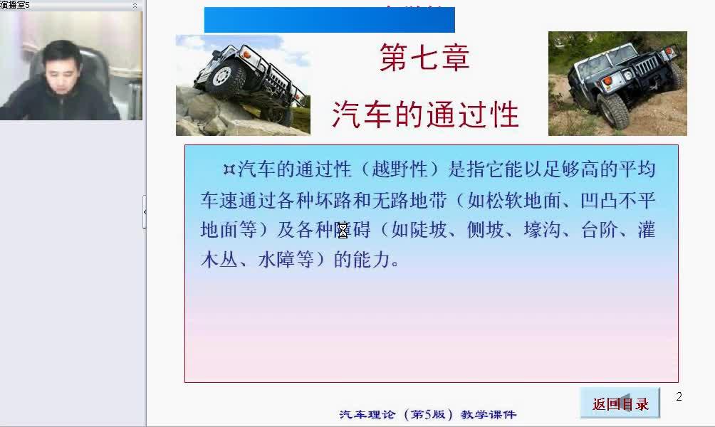 吉林大学远程教学:车辆工程