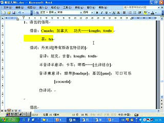 浙江大学:语言学概论