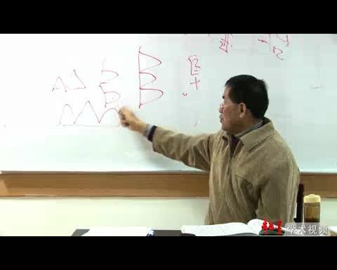 武汉大学:《说文解字》研读