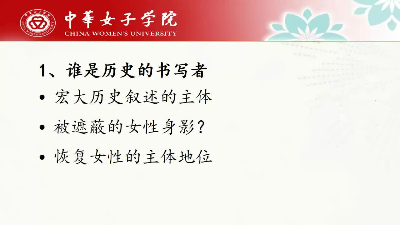 中华女子学院:女性社会学