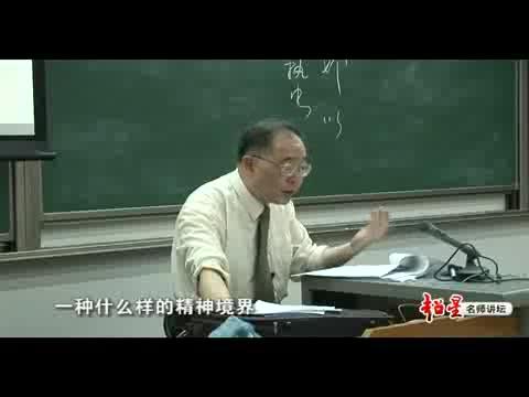 北京大学叶朗:美学原理
