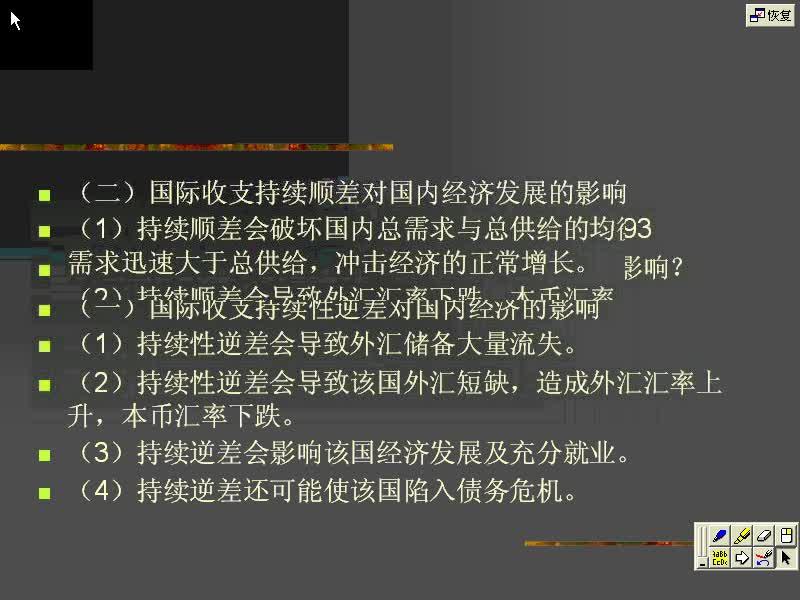 吉林大学王倩:国际金融