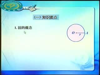 初三数学(上)