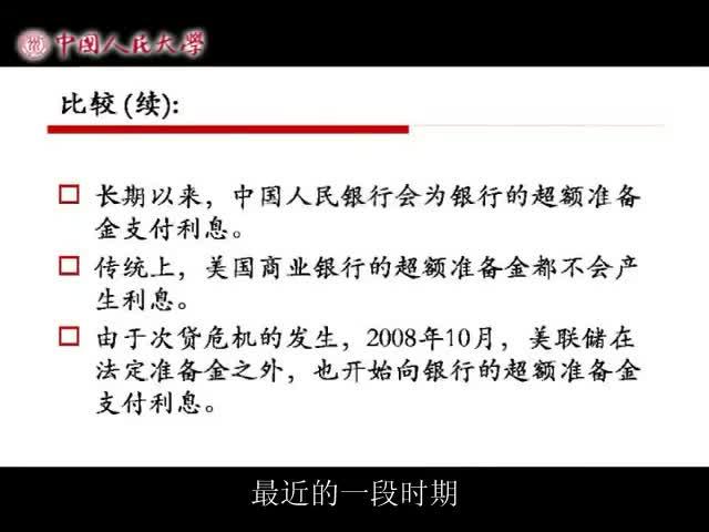 中国人民大学公开课:金融学与中国金融发展