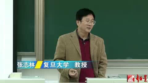 复旦大学公开课:哲学导论
