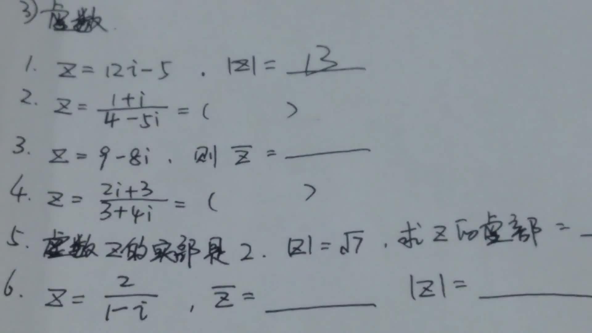 高中数学基础题