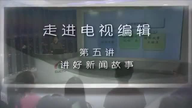 中国传媒大学——走进电视编辑