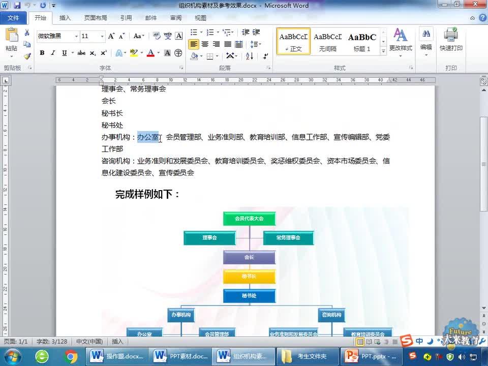 计算机二级office操作教程