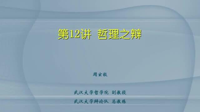 武汉大学公开课:辩论——说服的艺术