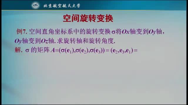 线性代数导航 北京航空航天大学 李尚志