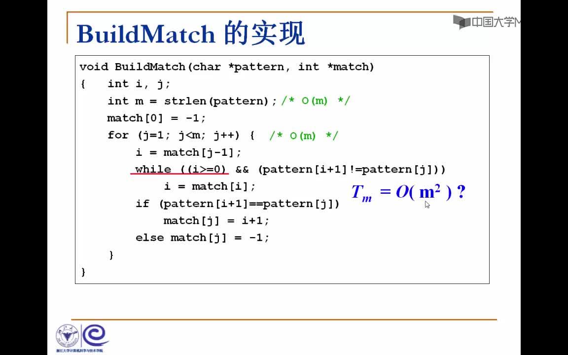 浙江大学公开课:数据结构