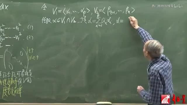 北京大学公开课:高等代数
