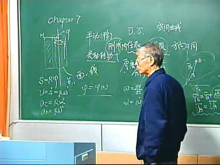 浙江大学公开课:理论力学