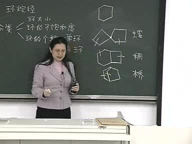 清华大学公开课:有机化学(上)