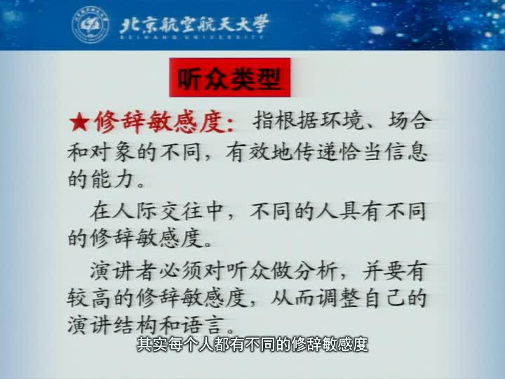 北京航空航天大学-演讲与口才