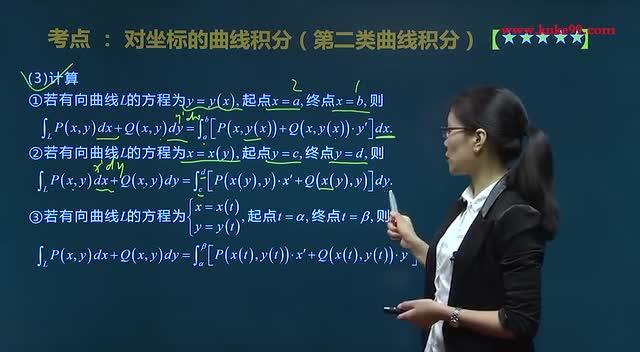 高等数学课程