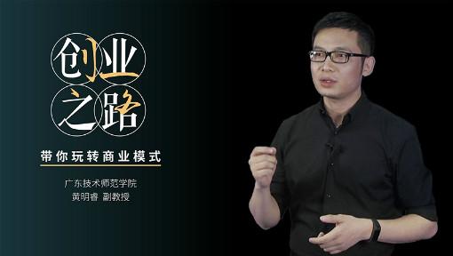 广东技术师范大学公开课:创业之路——带你玩转商业模式