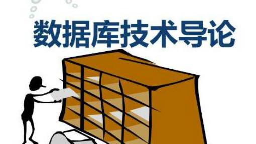上海工程技术大学公开课:数据库技术导论