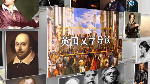 华中农业大学公开课:英国文学导读