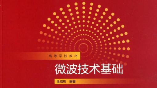 北京航空航天大学公开课:微波技术