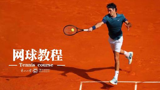 东北大学姜晓宏教授:网球教程