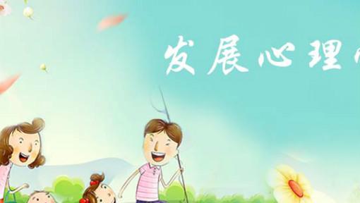 武汉大学公开课:发展心理学