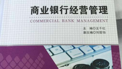 东华大学公开课:商业银行管理