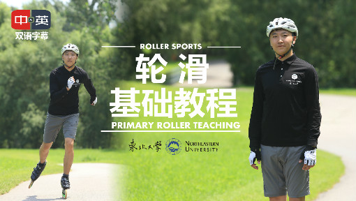 东北大学公开课:轮滑基础教程