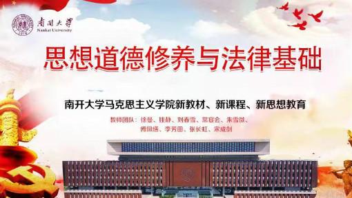 南开大学公开课:思想道德修养与法律基础