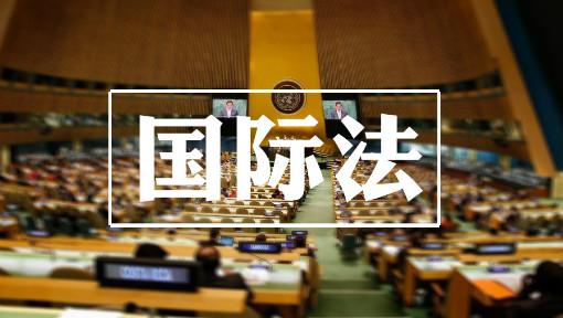 吉林大学何志鹏教授:国际法