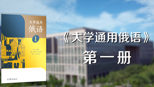 北京航空航天大学公开课:大学通用俄语(1)