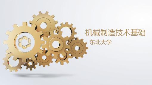 东北大学公开课:机械制造技术基础