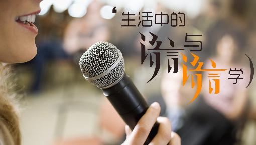 湖南大学公开课:生活中的语言与语言学