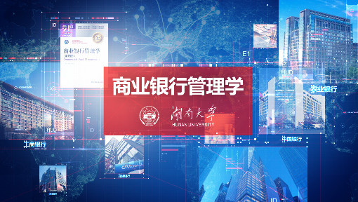 湖南大学公开课:商业银行管理学