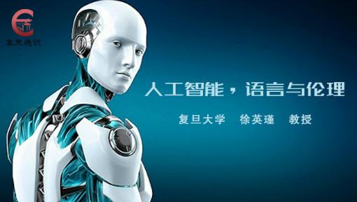 5.1 再谈强人工智能与弱人工智能