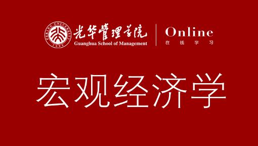 北京大学公开课:宏观经济学