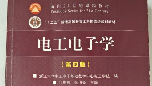浙江大学公开课:电工电子学