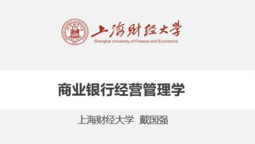 上海财经大学戴国强教授:商业银行经营学