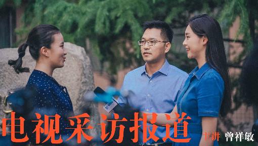 中国传媒大学曾祥敏教授:电视采访报道